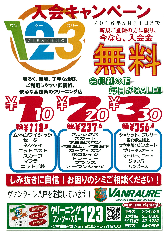 123入会キャンペーン